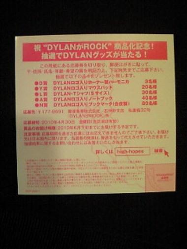 Dylanrock23