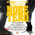 『のべテロ』弾き語り TOUR 2010春