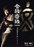 5th.アルバム『合縁奇縁』〜高知 劇場歌小屋の2階 レコーディング〜